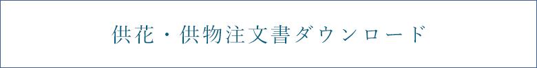 石巻葬儀社/石葬会館の供花・供物